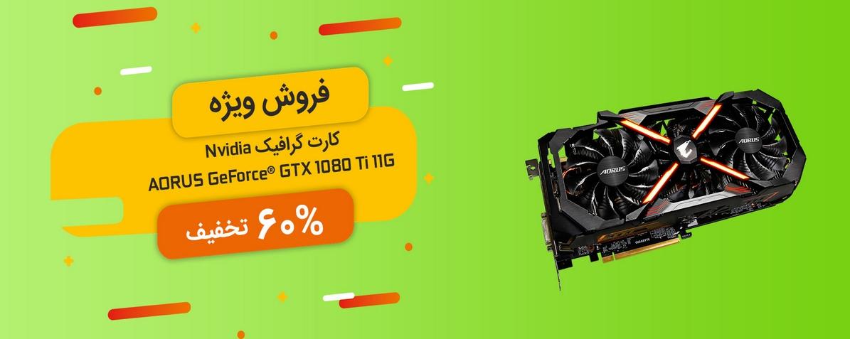 فروش ویژه 1080Ti