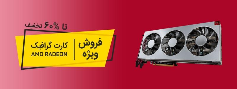 فروش کارت های گرافیک AMD